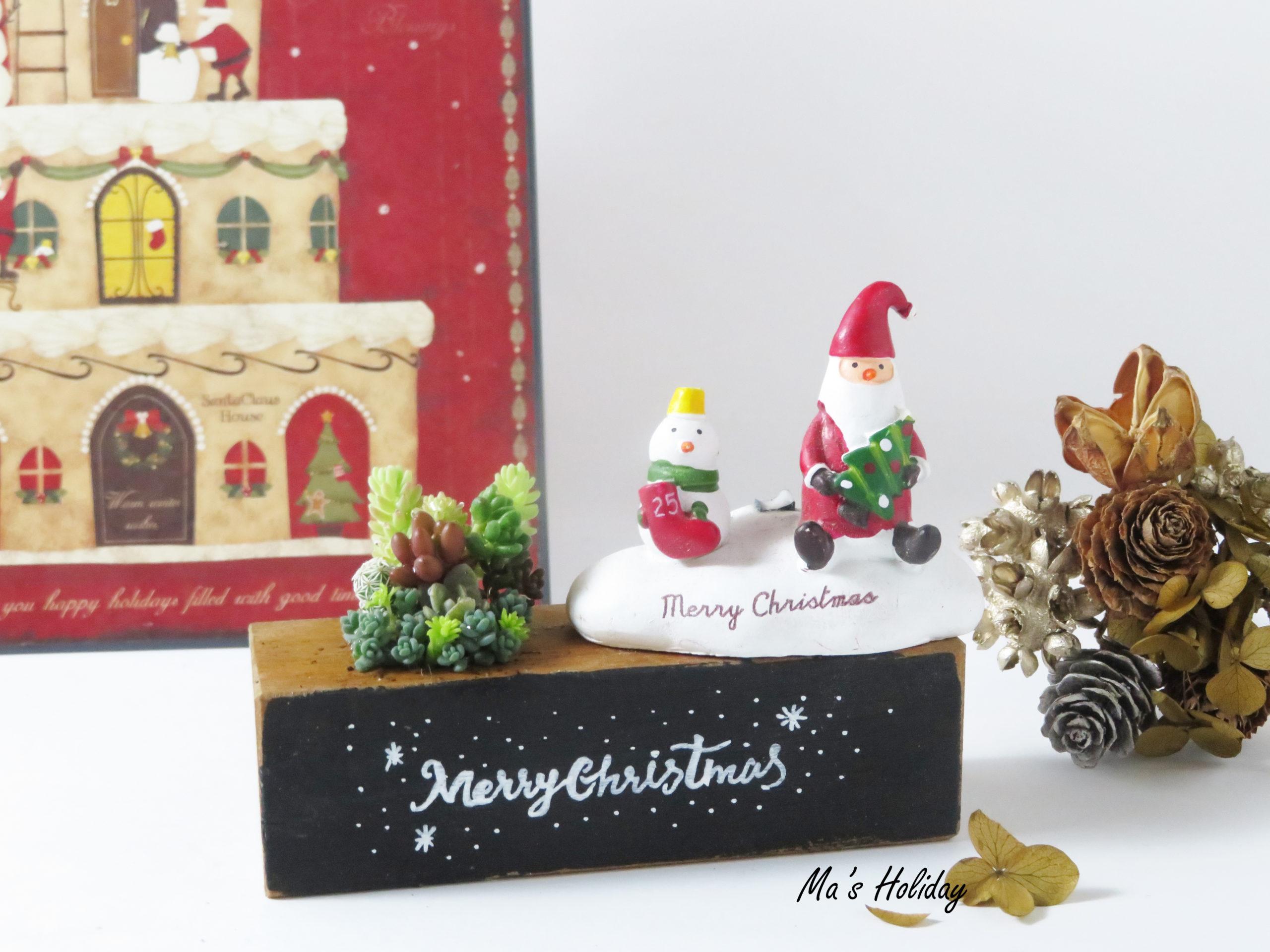 クリスマスのちまちま寄植え